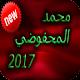 المحفوضي محمد 2017 (app)