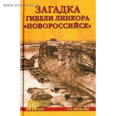 Загадка гибели линкора «Новороссийск». Никольский Б.