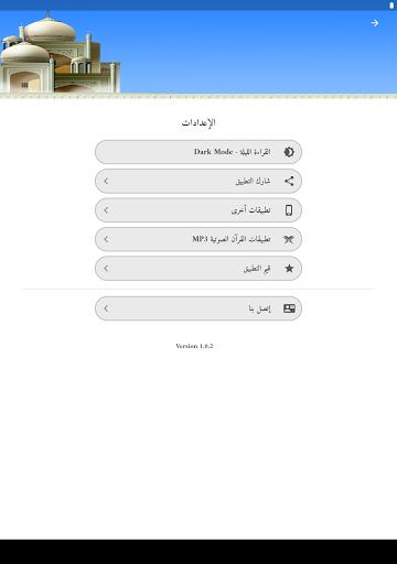 Quran - القران screenshot 12