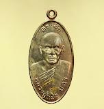 เหรียญใบขี้เหล็กหลวงปู่แผ้วรุ่นแรก ปี2547เนื้อนวะพื้นเหรียญจะเป็นพรายเงิน