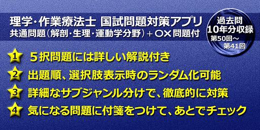 必勝カコもん理学・作業療法士共通(解剖・生理・運動学)