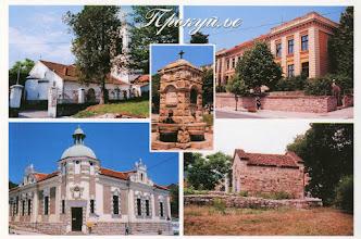 Photo: Прокупље Аутор: Радмило Хаџи-Манић, Место: Прокупље, Издавач:Прадо 2003.