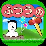 ふつうのおっさんたたき-無料アクションゲーム(もぐらたたき) Icon