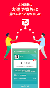 PayPay-ペイペイ(簡単、お得なスマホ決済アプリ) Android APK 6