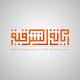 Raina Alshargia School Download on Windows