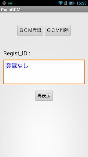 PushGCMu30c6u30b9u30c8 1.05 Windows u7528 7