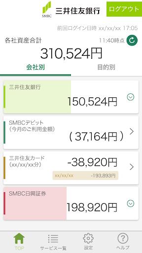 SMBCネットワークアプリ