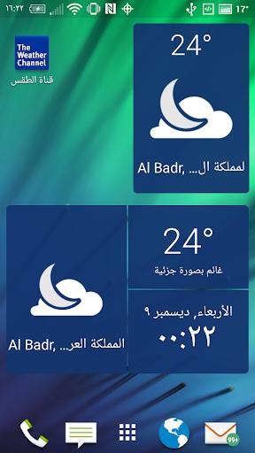 التنبؤات الجوية: The Weather Channel screenshot 5
