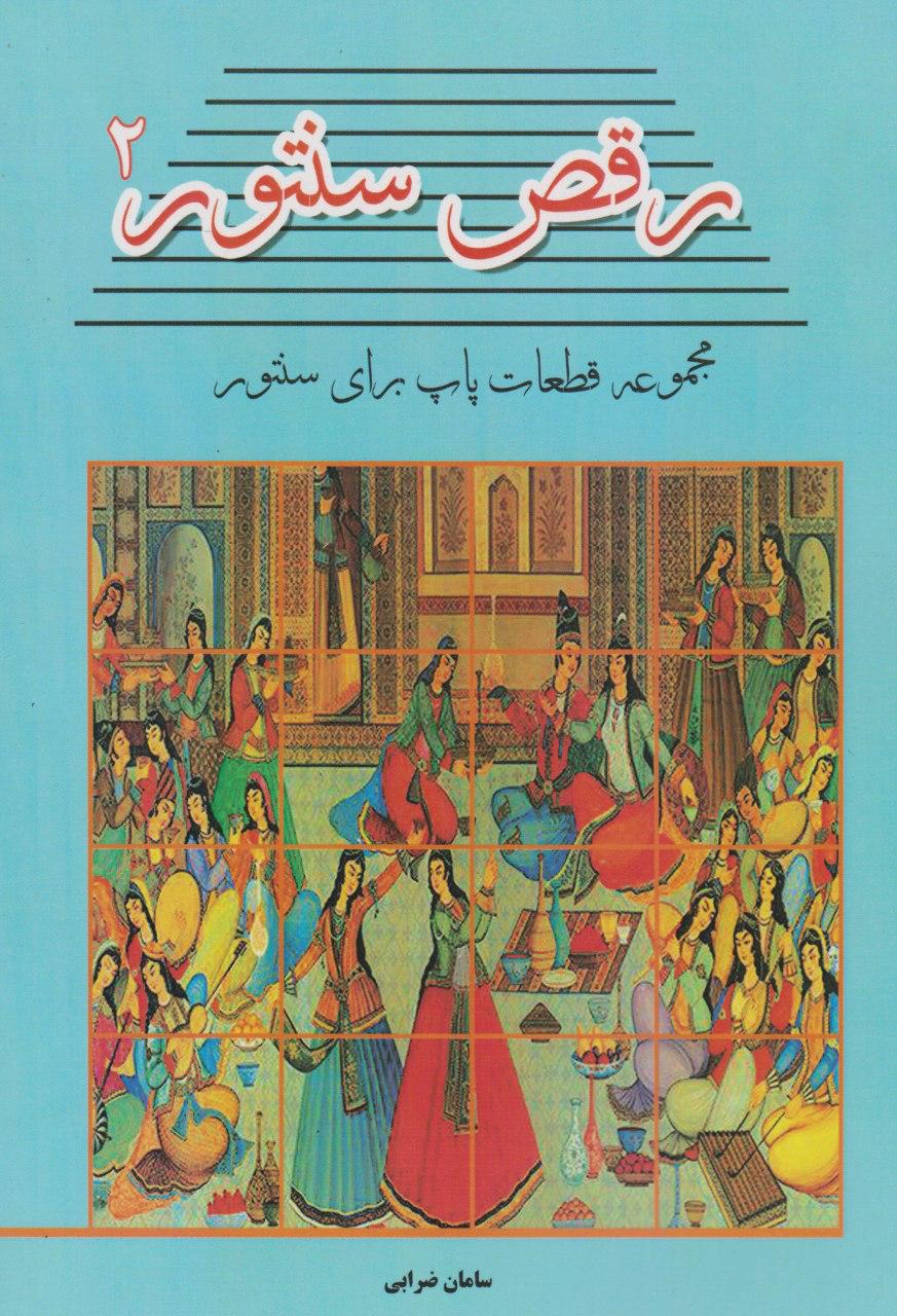 کتاب رقص سنتور 2 سامان ضرابی انتشارات پنجخط