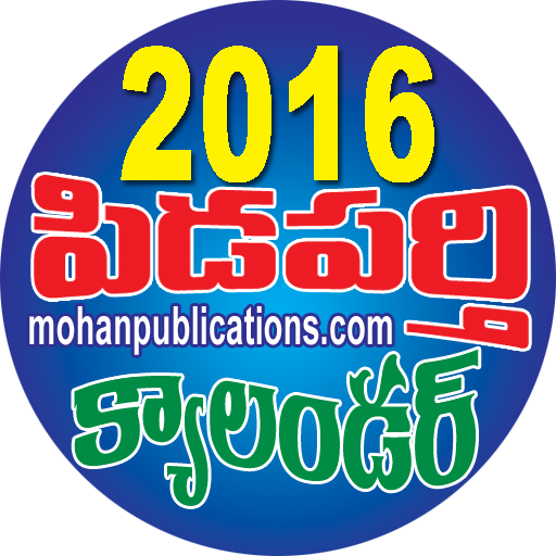 Telugu Calendar 2016 screenshot