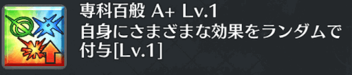 専科百般[A+]