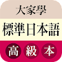 We learn standard Japanese: Advanced Book APK icon