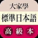 大家學標準日本語:高級本