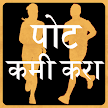 Weight Loss Tips in Marathi APK