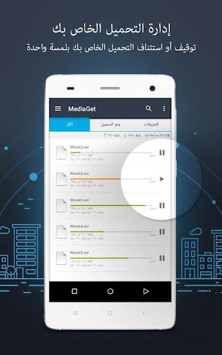 MediaGet - عميل تورنت screenshot 4