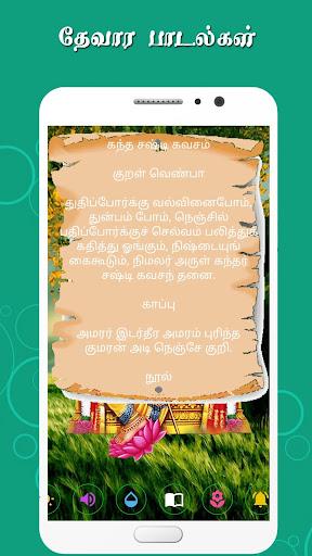 Kovil - Hindu God Pooja HD 2.5 screenshots 7