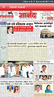 Dainik Anand- screenshot thumbnail