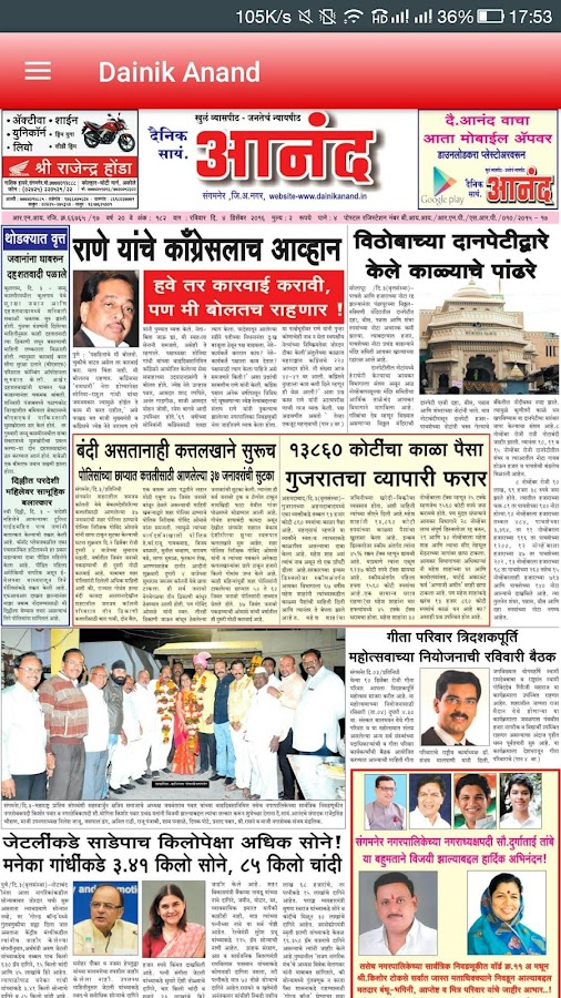 Dainik Anand- screenshot