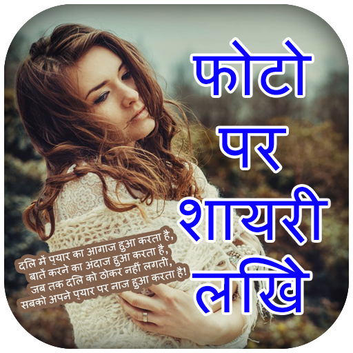 Photo pe shayari nam likhne wala app Write poetry