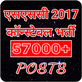 SSC Constable Bharti 2017
