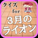 クイズfor 3月のライオン - 人気将棋漫画の無料ゲーム icon