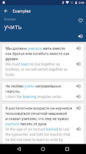 Russian English Dictionary & Translator Free Screenshot