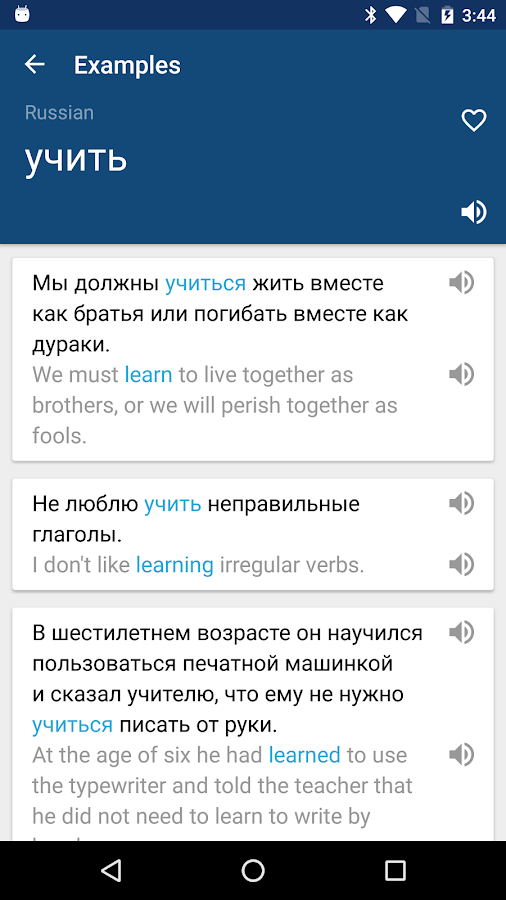 Russian English Dictionary & Translator- screenshot