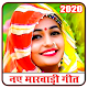Download Marwadi Geet 2020 - New Rajasthani Song 2020 For PC Windows and Mac