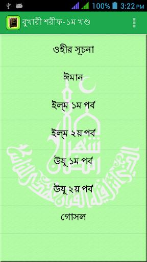 বুখারী শরীফ-১ম খণ্ড Bukhari
