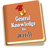 General Knowledge in Marathi