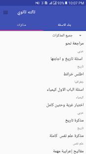 تالته ثانوي (منهج مصري) - náhled