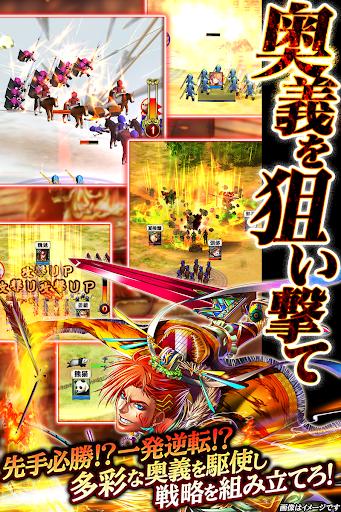 軍勢RPG 蒼の三国志  captures d'écran 2