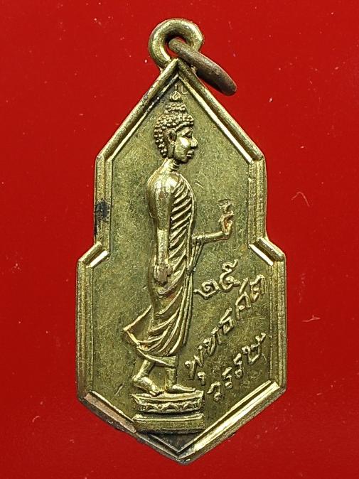 เหรียญพระลีลา 25 พุทธศตวรรษ