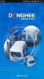 동희오토 도장공장 상도로보트 스마트 모니터링 시스템 - náhled