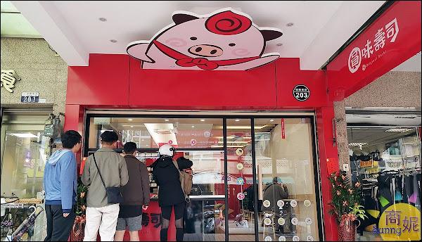 圓味壽司 台中遊園南店