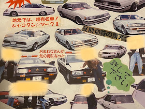 クラウン 過去車 S62 MS125 Gのカスタム事例画像 Makotoさんの2020年04月23日08:17の投稿