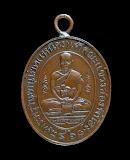 ***มาพร้อมบัตร G***เหรียญหลวงพ่อเหนี่ยง วัดสองพี่น้อง รุ่นแรก เนื้อทองแดง ปี 2468 จ.สุพรรณบุรี(ซ่อมห