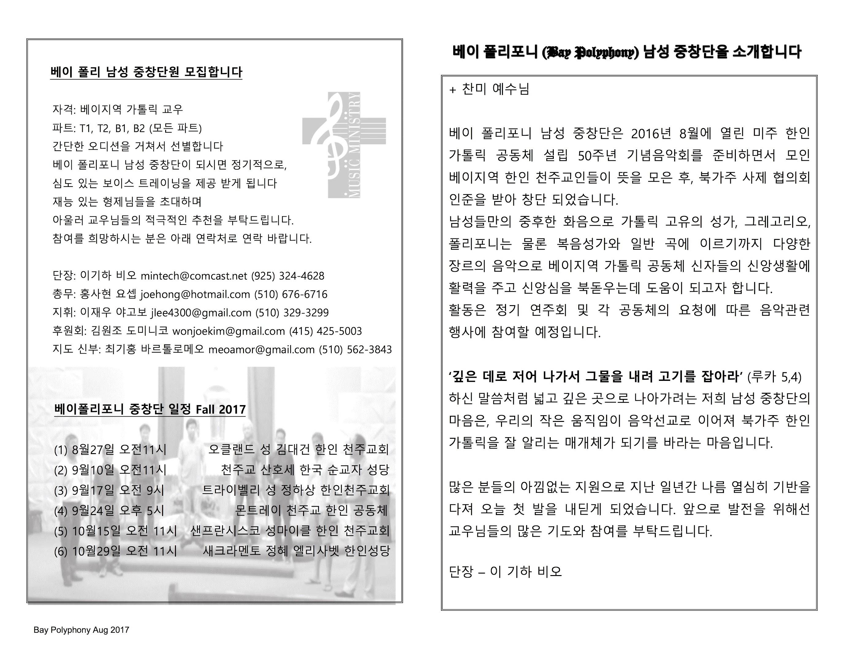 베이 폴리포니(Bay Polyphony), 북가주 한인 천주교 남성 중창단