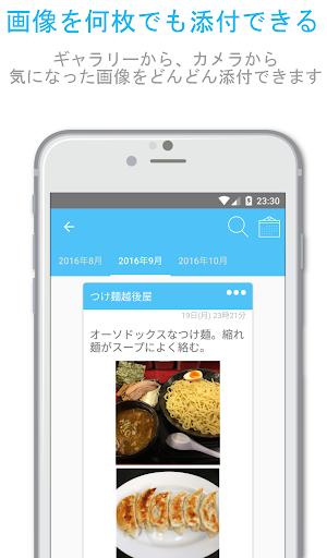 免費下載遊戲APP|こだわりのラーメン日記(ラーメン記録・食レポ・レビュー管理) app開箱文|APP開箱王
