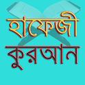 হাফেজী কুরআন শরীফ icon