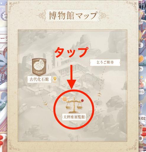「博物館マップ」から移動2