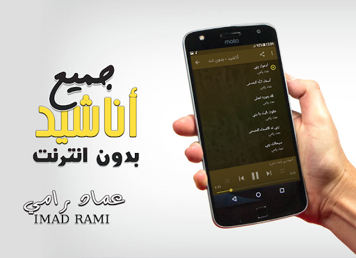 Anasheed Imad Rami Mp3 Offline 2.6 screenshots 2