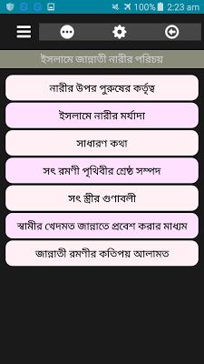 জান্নাতি রমণীর কতিপয় আলামত - screenshot