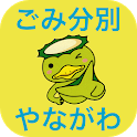 やながわごみ分別アプリ icon