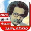 اغاني مصطفى سيد القديمه 2021 بدون نت icon