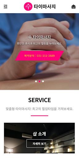 수타이마사지-광교 용인수지구 상현역 태국정통마사지 전신타이 아로마 오일 크림 커플맛사지 screenshot 1