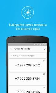 Mobile operator for Android screenshot 5