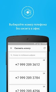Mobile operator for Android screenshot 05