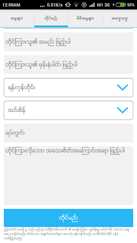 android mWatcher Screenshot 2