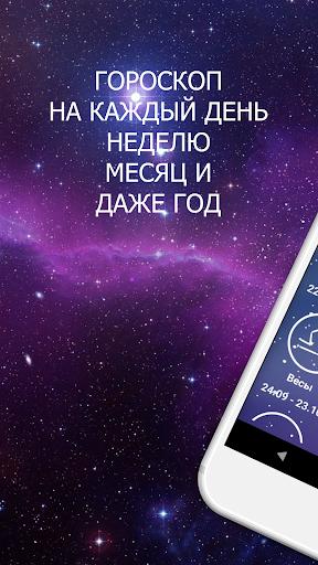 Особенности гороскоп на каждый день на android: совместимость требуется ios 9.